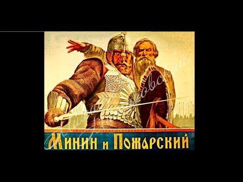 Минин и Пожарский - 1939 Исторический фильм СССР