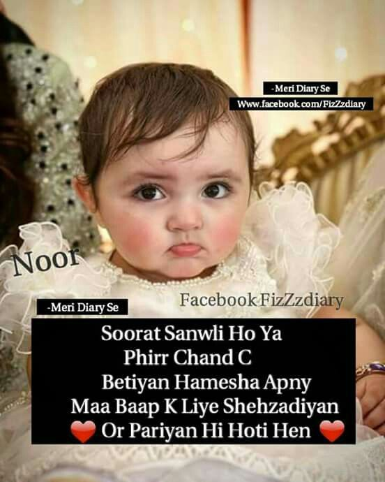 Best Quotes For Mother In Hindi: 40 Best Betiyan Quotes Images On Pinterest