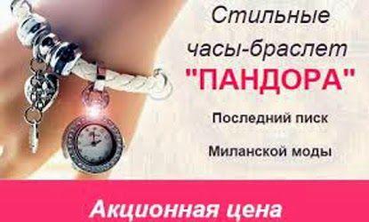 Элитные наручные часы: Легендарные часы PandoraЧасы Pandora обладают ярко...