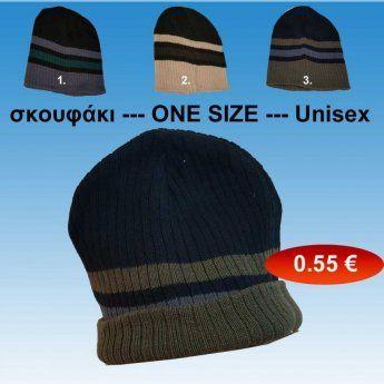Σκουφάκι πλεκτό UNISEX - ONE SIZE σε 3 χρώματα 0,55 €-Ευρω