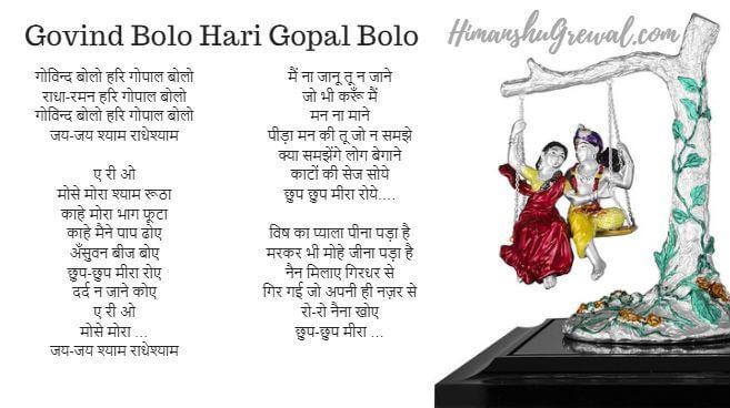 Govind Bolo Hari Gopal Bolo संगीत को जॉनी मेरा नाम(1970 फ़िल्म) से लिया गया है. गोविन्द बोलो हरि गोपाल बोलो भजन को आप जन्माष्टमी के दिन गा सकते हो.