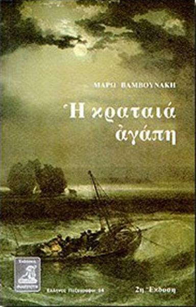 Κραταια αγαπη - Μαρω Βαμβουνακη