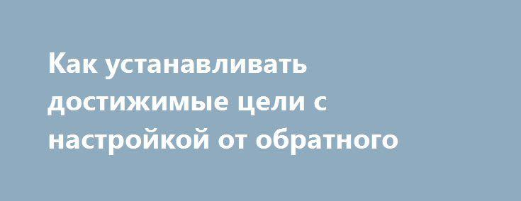 Как устанавливать достижимые цели с настройкой от обратного http://treningnl.ru/kak-ustanavlivat-dostizhimye-celi-s-nastrojkoj-ot-obratnogo/  Постановка цели может быть трудоемкой и заставляющей задуматься. Фактически, это одна из самых откладываемых задач у занятых предпринимателей. Это связано с тем, что для планирования целей […]The post Как устанавливать достижимые цели с настройкой от обратного appeared first on Обучение коучингу, индивидуальный коучинг, коучинг команд.
