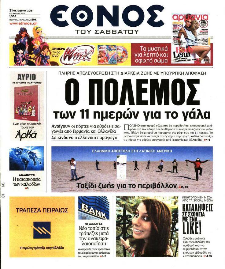 Εφημερίδα ΕΘΝΟΣ - Σάββατο, 31 Οκτωβρίου 2015