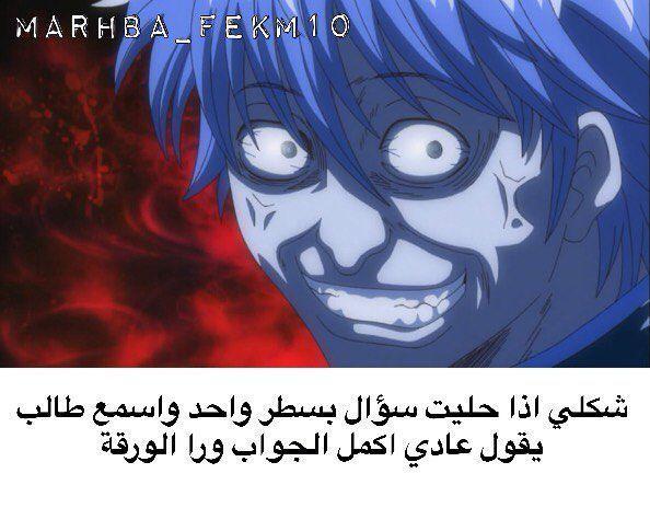 كل ما يتمنى الاوتاكو شكلي بالانمي Otaku Funny Anime Funny Anime Jokes