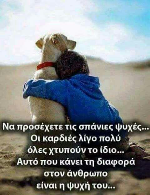 Οι καλύτεροι φίλοι είναι τα άτομα που κάνουν τα προβλήματά σας προβλήματά τους !!!