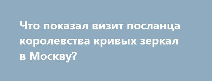 Что показал визит посланца королевства кривых зеркал в Москву? http://rusdozor.ru/2017/04/13/chto-pokazal-vizit-poslanca-korolevstva-krivyx-zerkal-v-moskvu/  Прежде всего, что грозный информационный шум и реальная политика — это совершенно разные вещи Президент США Дональд Трамп очень доволен визитом своего госсекретаря Рекса Тиллерсона в Москву, в ходе которого тот провел пять часов напряженных переговоров с министром иностранных дел ...