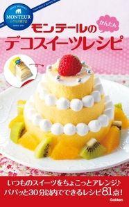 パパッとアレンジでかわいく--モンテールの「デコスイーツレシピ本」発売