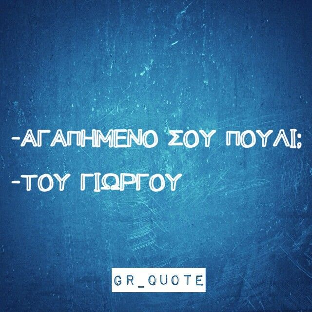 Gr_Quote • 29 Ιουνίου 2015 στις 12:08 μ.μ.