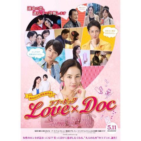 映画「ラブ×ドック」5/11(土)公開。「人生に無駄な恋なんてない」いくつになっても恋をしたい女性に贈るラブコメディ。:フクオカーノ!