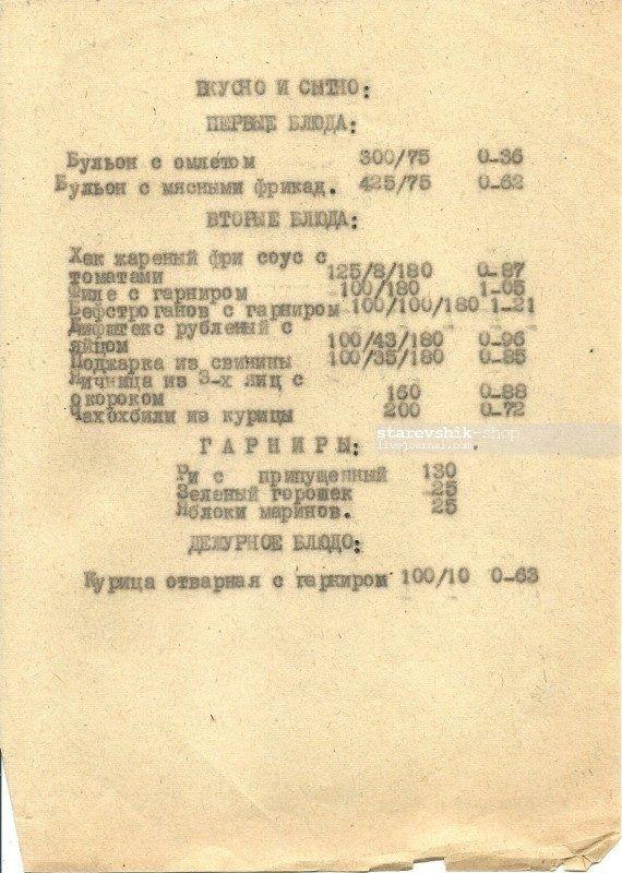 Меню ресторана Иркутского аэропорта в 1971-м году.