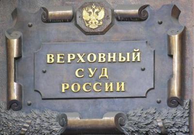 Форум жалобная книга :: Просмотр темы - Верховный Суд Российской Федерации