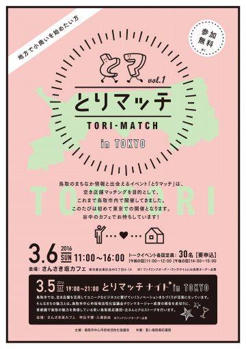 とりマッチ in TOKYO 3/5-3/6   GRAYSKY project