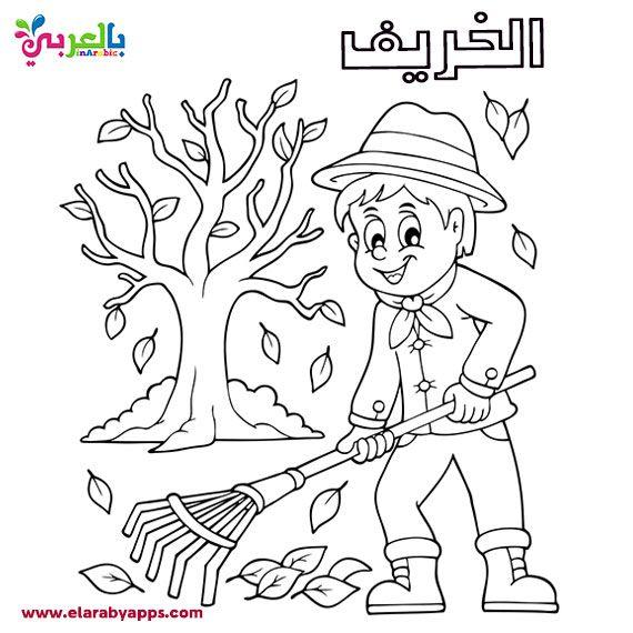 رسومات للتلوين عن الفصول الاربعة للاطفال اوراق عمل الفصول الاربعة بالعربي نتعلم Animal Coloring Pages Coloring Pages Coloring Books
