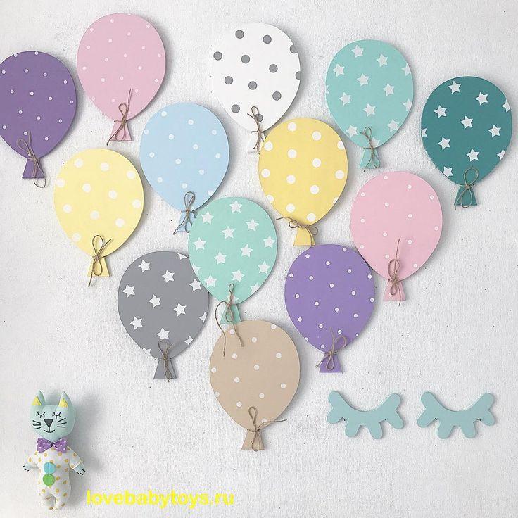 Летних воздушных шариков всем в лентуНаш волшебный декор для детской комнаты или детской зоны сааамых маленьких Шарики из фанеры, окрашены вручную акрилом, на обратной стороне петелька, все по 480р! Котенок 900р, реснички 350рНа опт скидкаЛюбим деток, творим для них красоту❤️ LoveBabyToys®