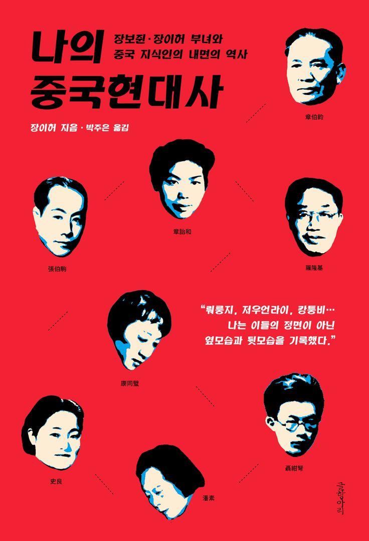 나의 중국 현대사 - 표지시안  book design, cover design