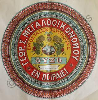 JKGR COLLECTIONS: Λιθόγραφες ετικέτες Ελληνικών ποτών - Lithography labels from…
