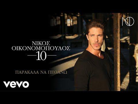 Νίκος Οικονομόπουλος - Παρακάλα Να Πεθάνω - YouTube