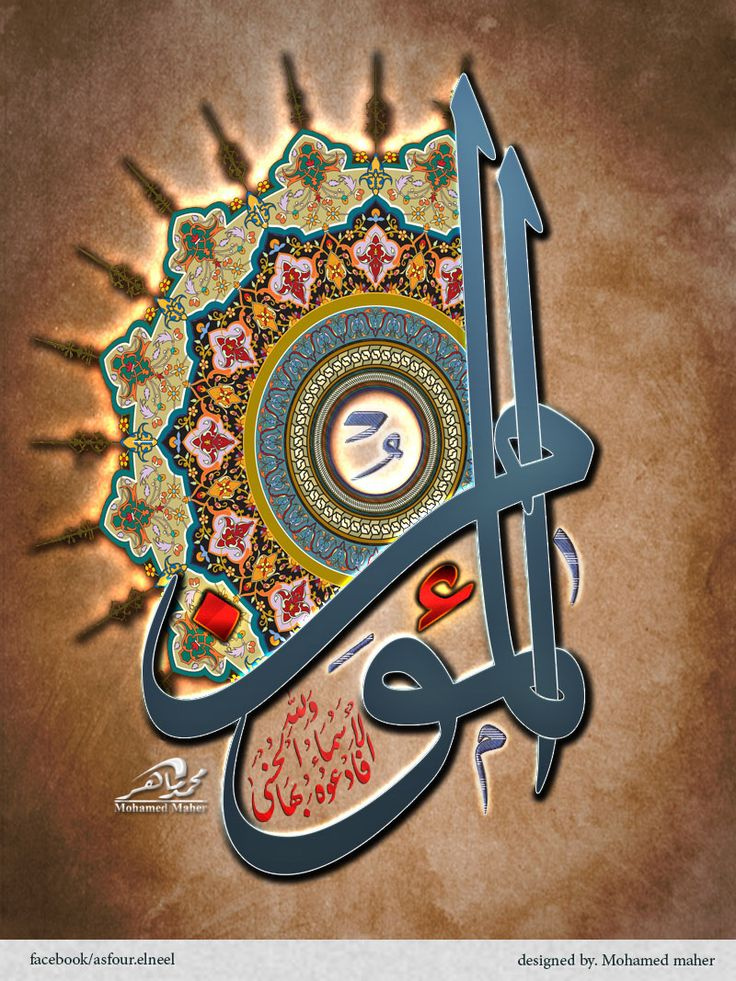 Al Mu'min by AsfourElneel on DeviantArt