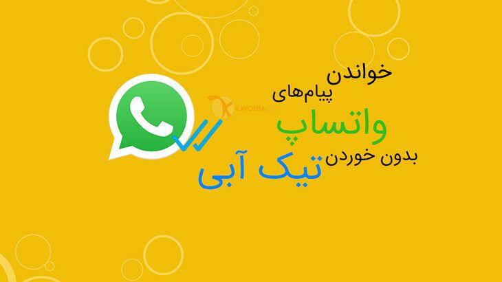 بهترین راه برای دیدن مخفیانه پیام ها بدون خوردن تیک آبی واتساپ کاوشا Whatsapp Message Messages Arabic Calligraphy