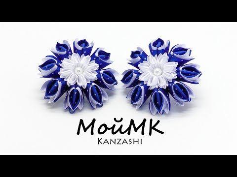 Резинки канзаши | Kanzashi Tutorial, DIY | МойМК - YouTube