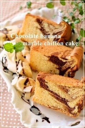 チョコバナナ♡マーブルシフォンケーキ