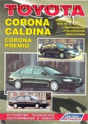 Руководство По Эксплуатации Toyota Corona Premio