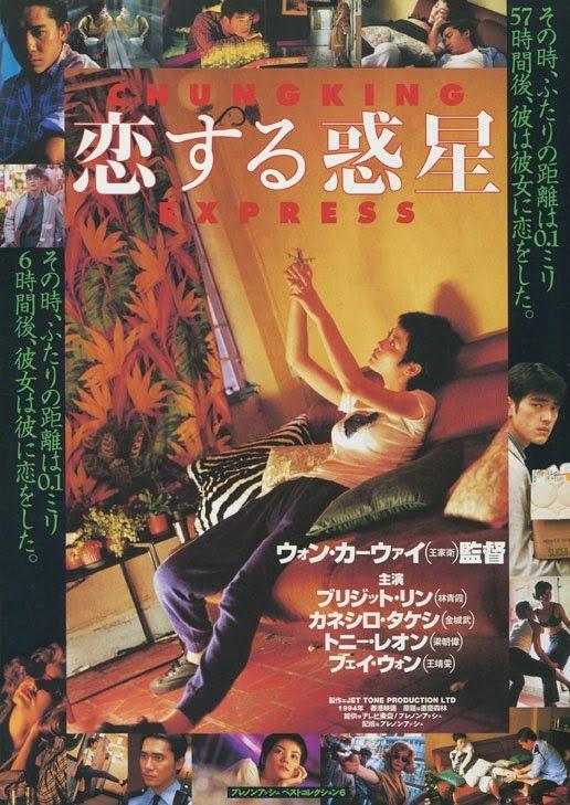 #MoviePoster: #Chungking Express - Japanese version. #gurafiku