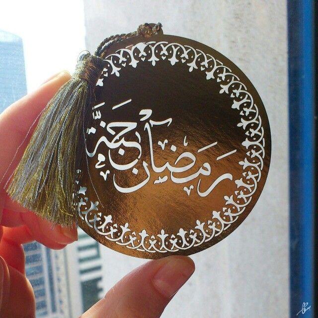 رمضان جنة..♣