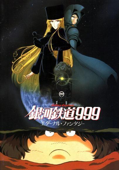 galaxy express poster 999