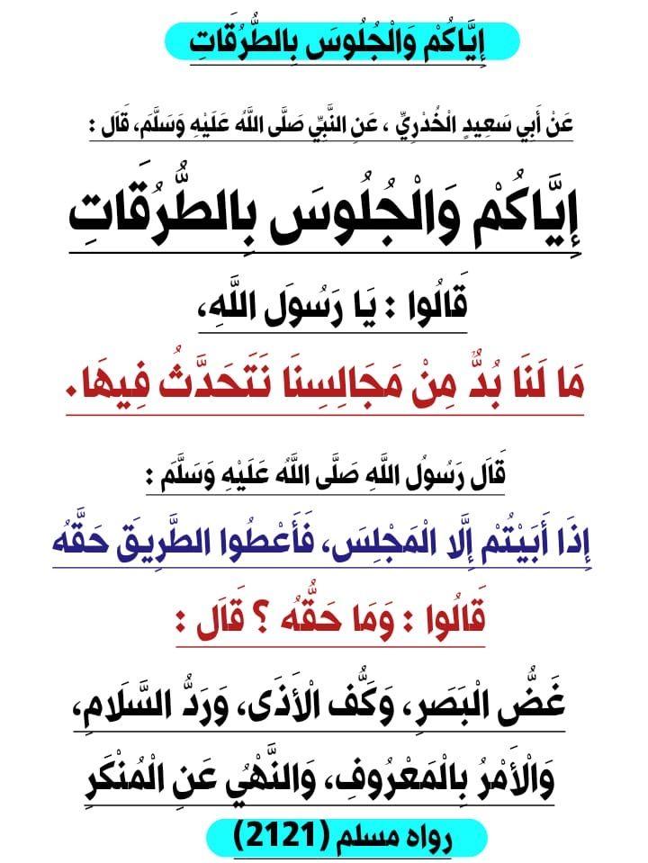 Pin By الأثر الجميل On أحاديث نبوية Hadith Sharif Quotes Words