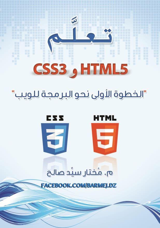في هذا الكتاب سنناقش لغة Html5 التي تعتبر حجر الأساس في إنشاء مواقع الويب ولأننا لا يمكن أن نتحدث عن Html5 مباشرة فسيناقش ه Learn Html Html5 Learn Programming