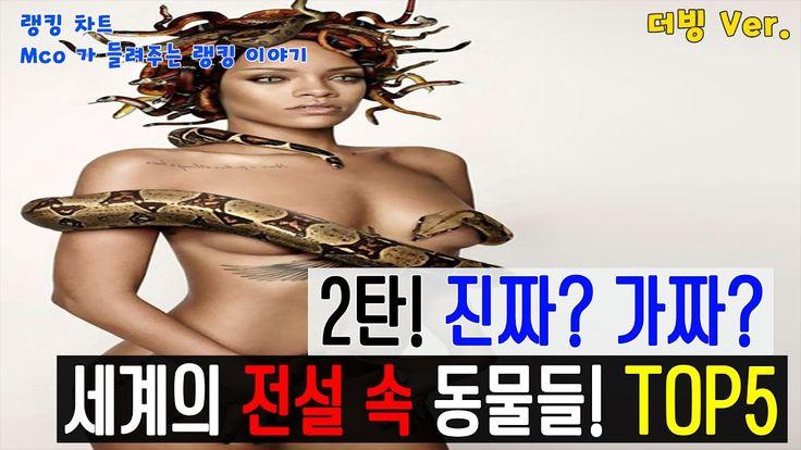 [랭킹 차트] 2탄으로 돌아왔다! 진짜? 가짜? 세계의 전설 속 동물들! TOP5 (더빙 Ver.)