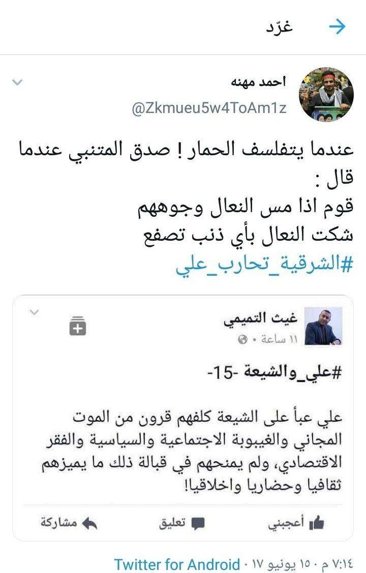هل تعلمون أن احمد مهنه كان ولائي وجزء من الميليشيات وقتل بالخطأ بنيران ميليشيات ايران الصديقة Ole