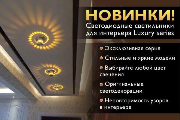 Новинки! Светодиодные светильники для интерьера Luxury series  Необычные интерьерные светильники серии Luxury — это ювелирное украшение для дома. Благодаря современному дизайну и ярким оттенкам свечения они станут идеальным декором для вашего дома. Перелив ярких сияющих цветов создаст радужное настроение.  Подробнее: http://newhtf.ru/news/novinki-svetodiodnye-svetilniki-dlya-interera-luxury-series.html