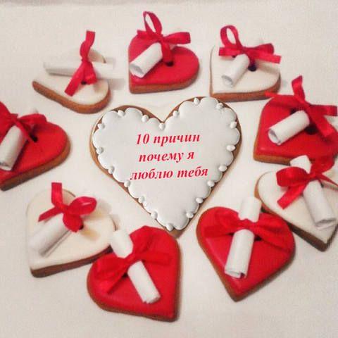 подарить любимому на 14 февраля, подарок своими руками на 14 февраля, 14  февраля своими руками | Шоколадные буквы, Имбирный пряник, Пряник