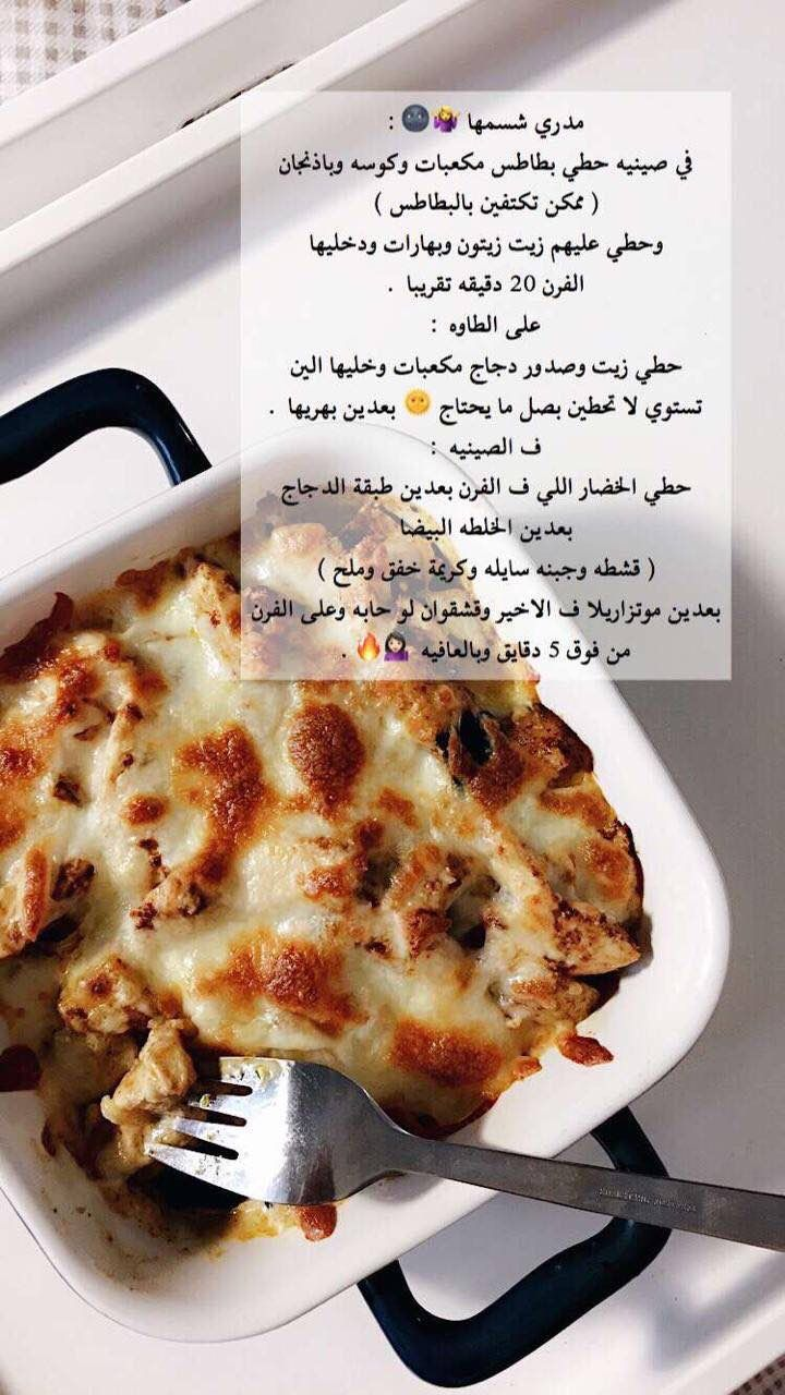 Pin By شيهانه ميمي الشهراني On طبخ Diy Food Recipes Cooking Recipes Food Receipes