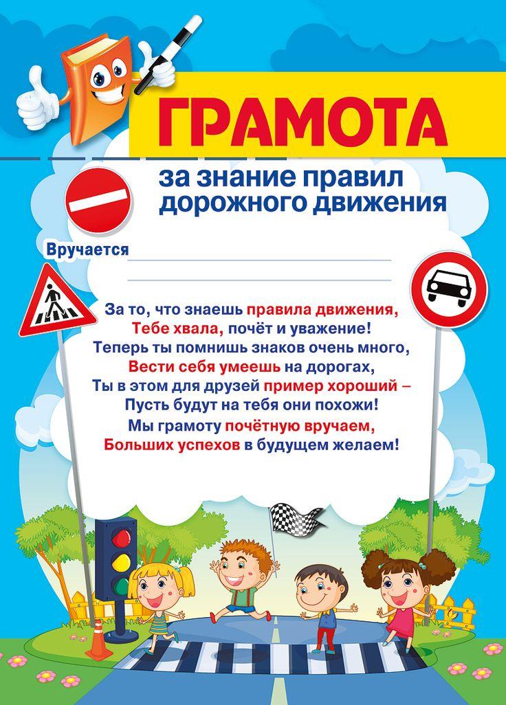 Скачать шаблон грамоту по пдд   Kids and parenting ...