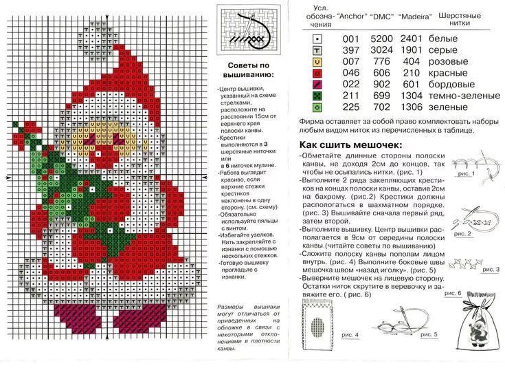 Схемы вышивок крестом новогодних открыток, открытки днем