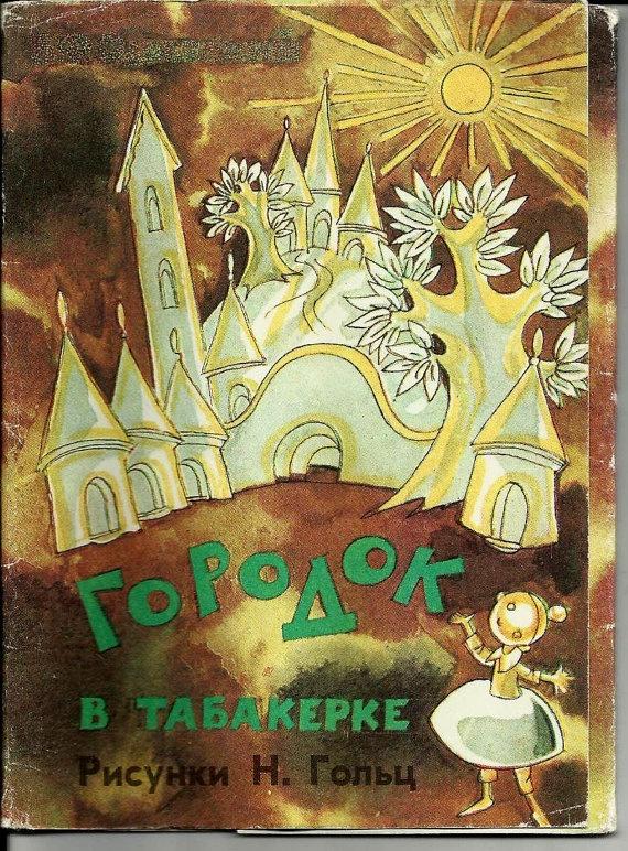 Postcards Illustration fairy tale  Vintage Russian - set 13