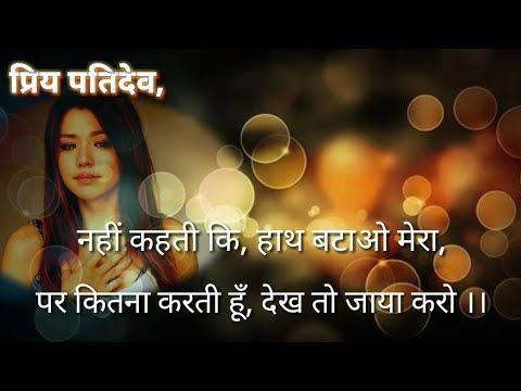 Wife #Status #Emotional #Shayari #love #husband #WhatsApp #Facebook