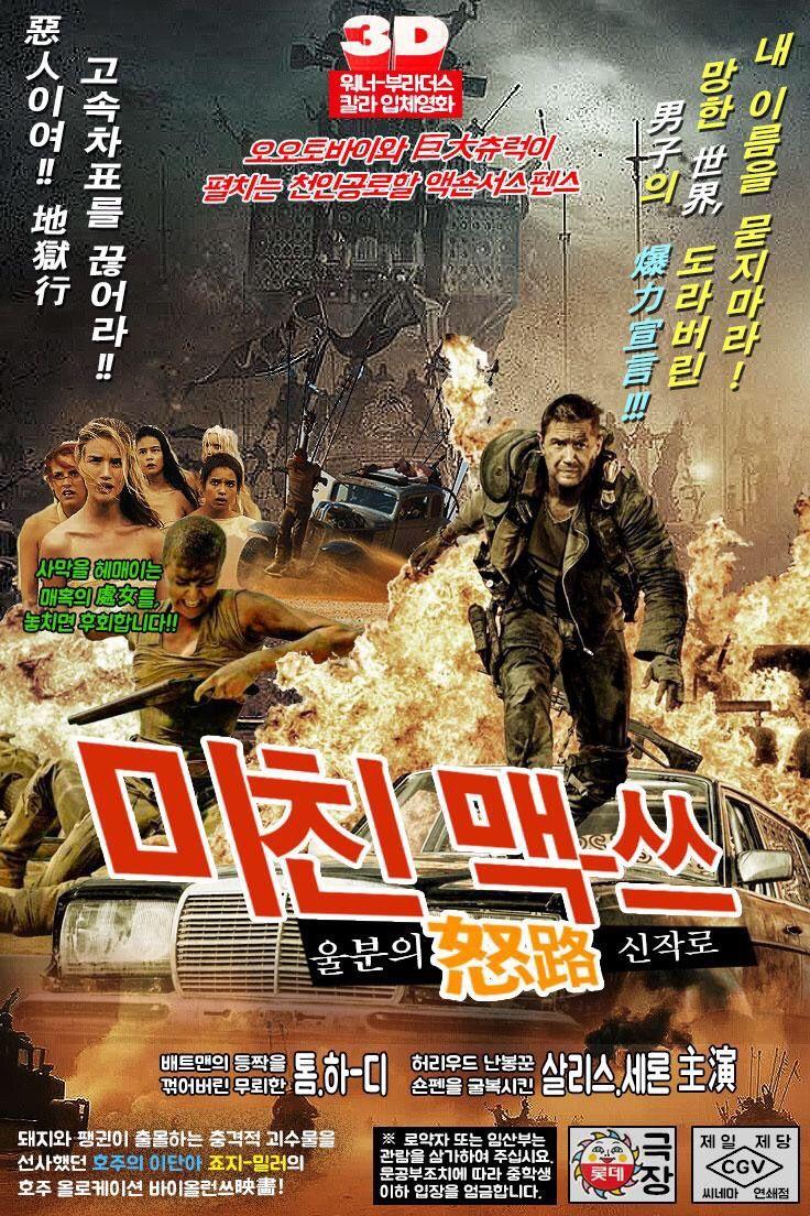 매드 맥스 복고풍 포스터 > 영화   DVDPrime