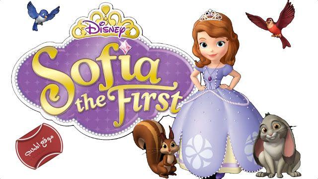 الرئيسية مسلسلات كرتون صوفيا الاولى Sofia The First Disney Princess List Disney