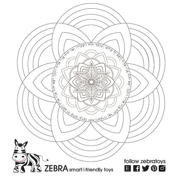 112 best jewish coloring pages images on pinterest for Jewish mandala coloring pages