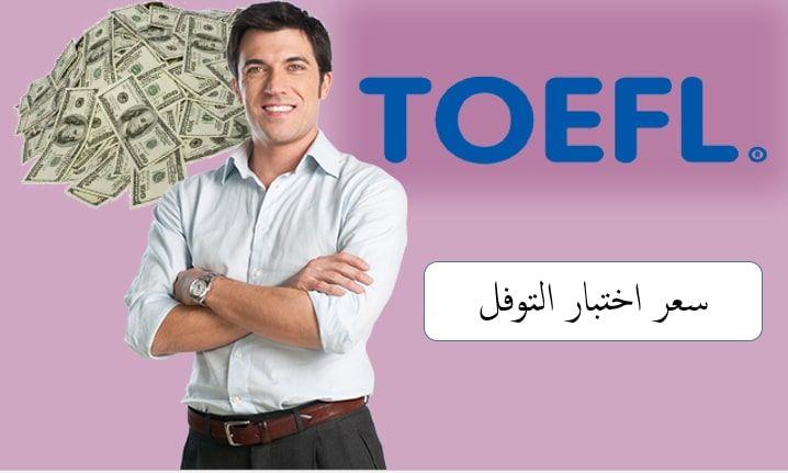 سعر اختبار التوفل بالتفصيل Ielts Toefl Learn English