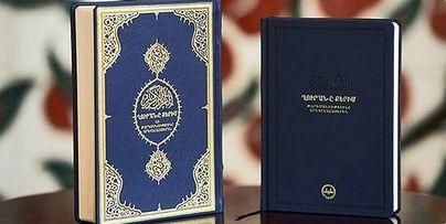 Latest News: #Turkey Publishes Pristine #ArmenianTranslation of #Quran – #Armenian