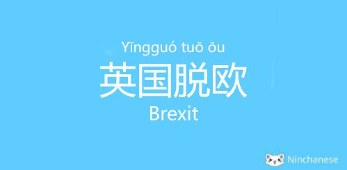 "How to say ""Brexit"" in Chinese"