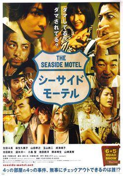 The Seaside Motel (Japanese Movie 2010)