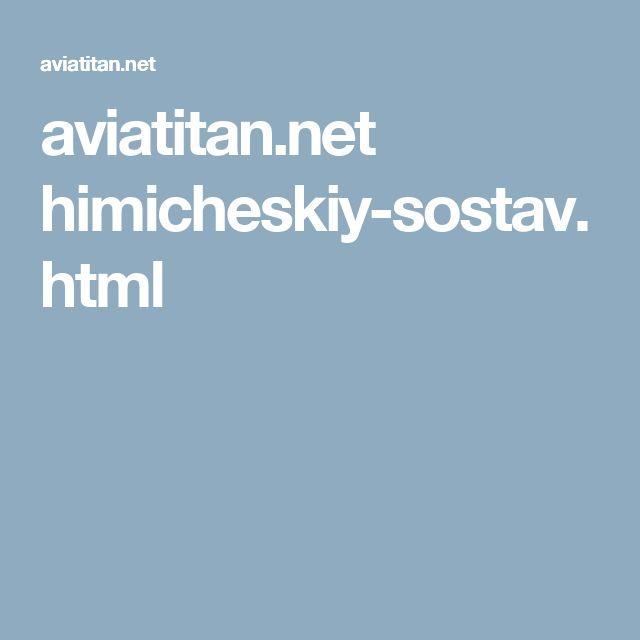 aviatitan.net himicheskiy-sostav.html