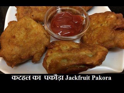 Jackfruit Pakora कटहल का पकौड़ा Jackfruit Pakora recipe in Hindi